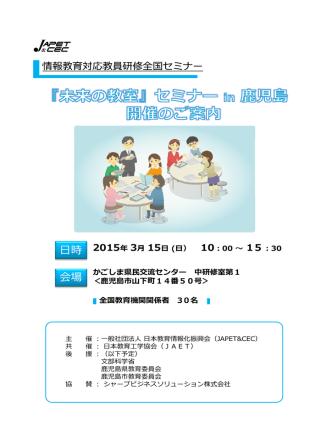 2015年 3 15 - 社団法人日本教育工学振興会 (JAPET)