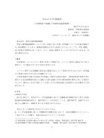 早わかり中国特許 - 河野特許事務所