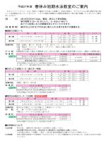 2015年 春休み短期水泳教室 ご案内(PDF)