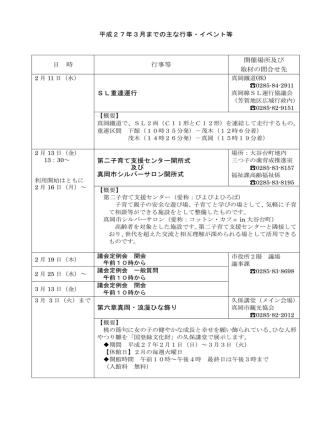 3月までのイベント情報 [163KB pdfファイル]