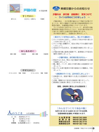 38・39ページ