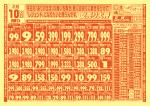 円 - 生鮮市場ビッグママ