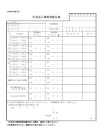 年金加入期間等報告書 - 静岡県市町村職員共済組合