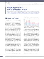 米銀再編史からみた 日本の地銀再編への示唆
