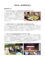 (奄美大島・喜界島26年11月~27年1月)(PDF:1348KB)