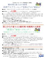 """""""巣雲山""""展望ハイキング!"""