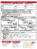 申込書[PDF 574.1KB]