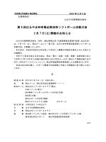 第 6 回はるやま杯争奪近県招待ソフトボール交歓大会 2 月 7 日(土)開催