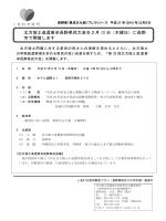 北方領土返還要求長野県民大会を2月 12 日(木曜日)に長野 市で開催