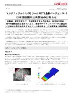 マルチフィジックス CAE ツール ANSYS 最新バージョン 16.0 日本語版