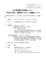 石川県消費生活支援センター 「平成 26 年度 消費者のつどい」の開催