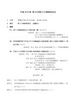 平成 26 年度 第 55 回原子力規制委員会
