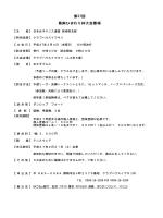 ゆうちょ銀行 記号 17370 番号 10116291 福島 まり子(フクシマ マリコ)
