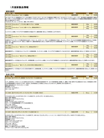 2015年1月新製品情報