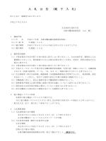 入 札 公 告 (電 子 入 札) - 兵庫労働局