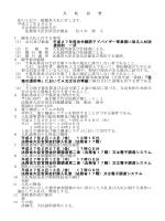 平成27年度法令翻訳アドバイザー業務等に係る人材派遣契約