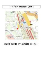 【松本】 松本駅 アルプス口側 ロータリー バスプラン 集合場所 【松本】