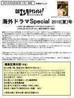 海外ドラマSpecial 2015[夏]号