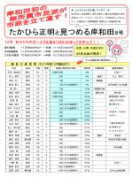 ダウンロード - 見つめる岸和田ホームページ