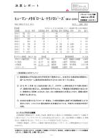 ヒューマン・メタボローム・テクノロジーズ(東M:6090)