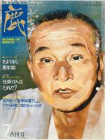 合併号 - 鹿沼カントリー倶楽部