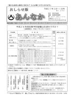 おしらせ版2月11日号