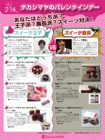 【王子派?番長派?スイーツ対決!】(PDF)