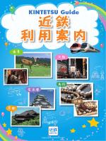 KINTETSU Guide