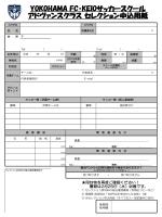 YOKOHAMA FC・KEIOサッカースクール アドヴァンスクラス