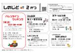 しのじど - 札幌市児童会館・ミニ児童会館