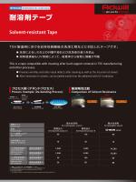 耐溶剤テープ【参考出展】(PDF:186KB)