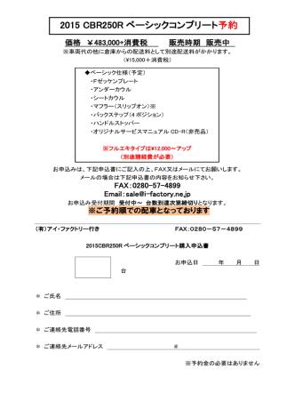 2015 CBR250R ベーシックコンプリート 予約 - i