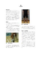 握力 (上肢筋力) 測定の目的 握力は、新体力テストなどにおいて、上 肢
