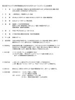 要項 - 福島県サッカー協会