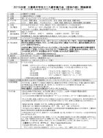 大会要項 - 三重県ジュニアテニス