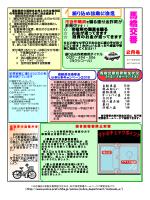 馬橋交番 - 千葉県警察