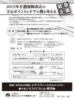 開催概要 - 一般社団法人 日本ユニットケア推進センター