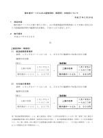 柳井港ポートビルの上屋使用料(事務所)の改定について 平成