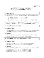 資料2-1 人口ビジョンと総合戦略について (PDF : 144KB)