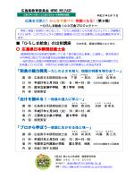 「ひろしま給食」の出前講座 〇 広島県日本調理技能士会 」