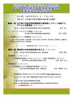 H26_薬剤師レジデント成果報告会ポスターppt_01