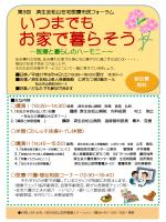お家で暮らそう - 済生会松山病院