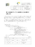 第28回技能グランプリに岐阜県から6名の選手が 出場します