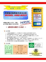 木材水分計HM8-WS25型の製品カタログ