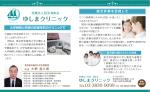ゆしまクリニック - 医療法人社団 湖歩会