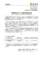 報道資料PDF版