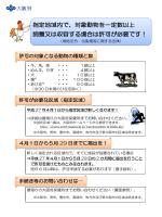 周知リーフレット [PDFファイル/133KB]