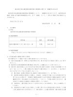岐阜県庁前公園北駐車場用地の賃貸借に関する一般競争入札公告 岐阜