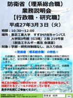防衛省(理系総合職) 業務説明会 【行政職・研究職】