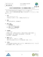 報 道 発 表 浜松市行政経営諮問会議 第2回審議会の開催について